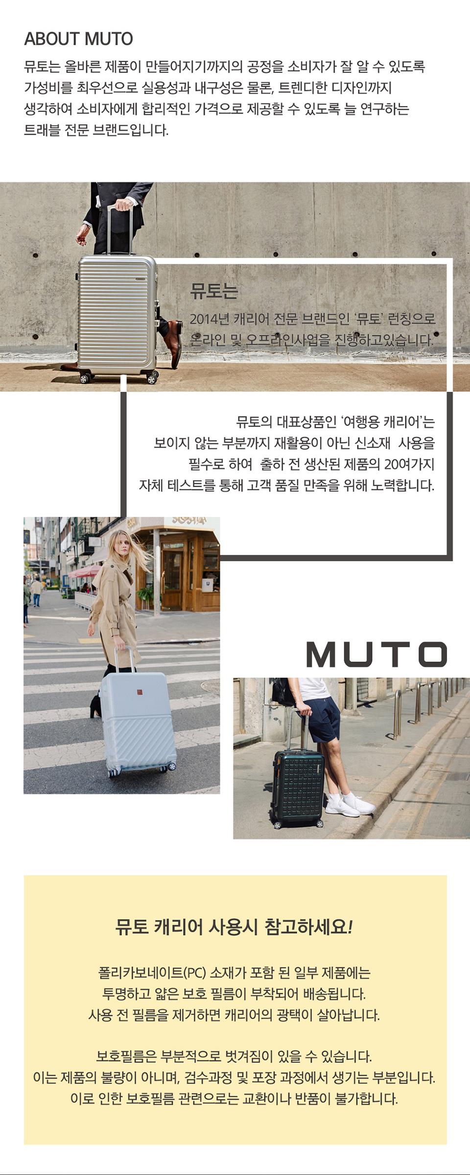 뮤토(MUTO) 프라우드 프레임 캐리어 24형